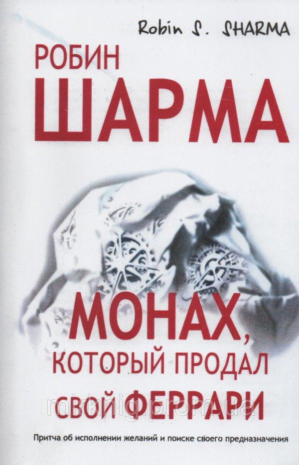 Робин Шарм «Монах, который продал свой Феррари»