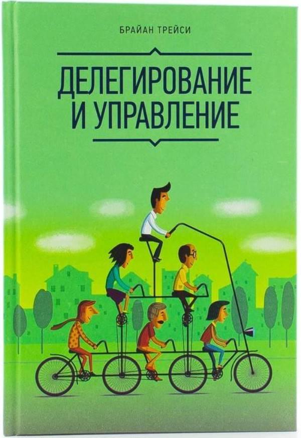 """Брайан Трейси """"Делегирование и управление"""""""