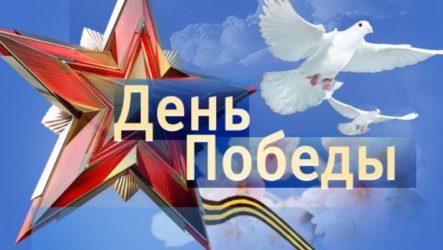 История происхождения праздника День Победы